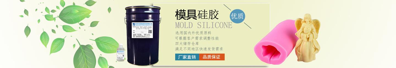 模具硅胶,食品级硅胶,液体硅胶厂家,宏图硅胶